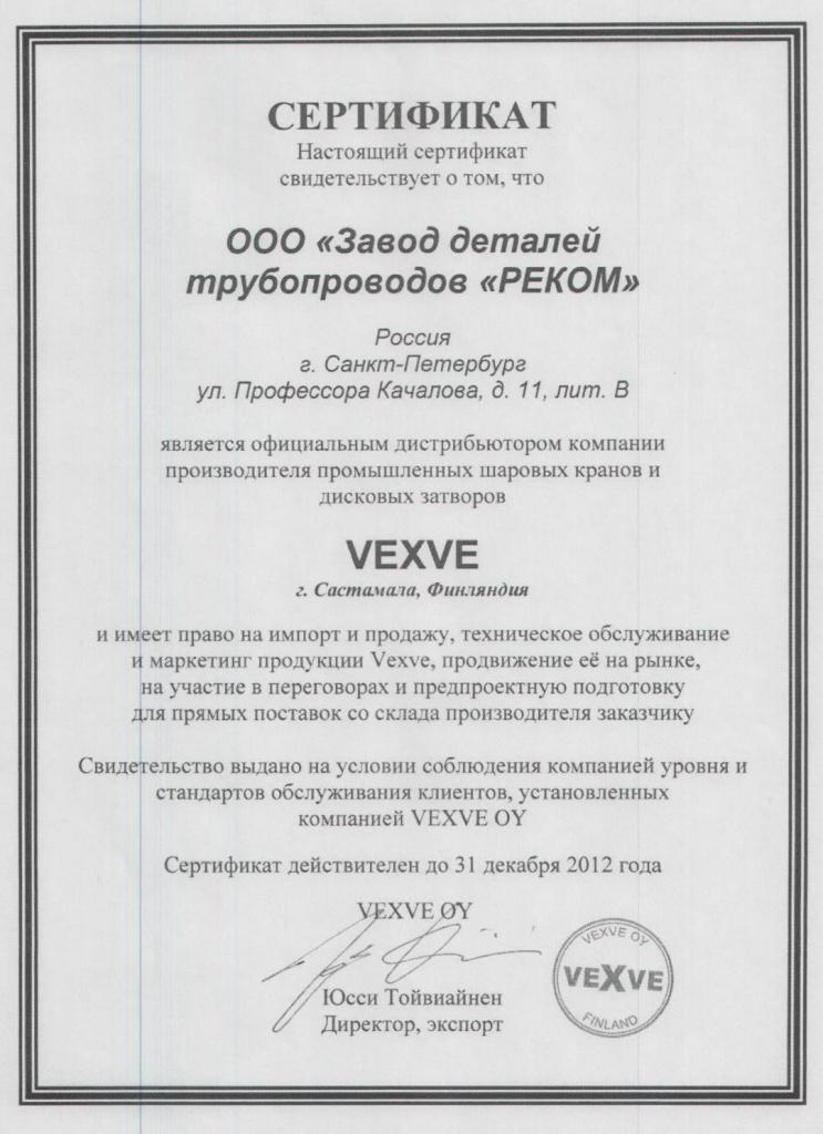 Сертификаты staron